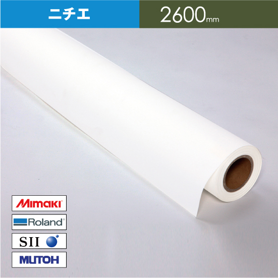 NIJ-STM 溶剤用 防炎耐久マットターポリン【W: 2600 mm × 50 M】溶剤 ロール紙