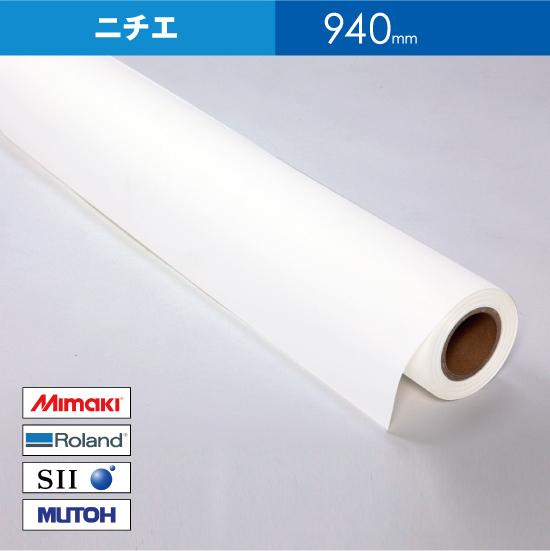 NIJ-WPP 溶剤用 壁紙 (プレーン)【W: 940 mm × 50 M】溶剤 ロール紙