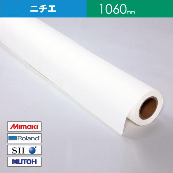 NIJ-ASC 吸着クロス 【W: 1060 mm × 20 M】溶剤 ロール紙