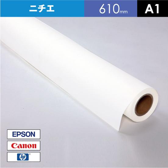 メーカー ニチエ 用途 公式通販 写真 NIJ-MSG RC半光沢紙 W: mm 最安値挑戦 ロール紙 610 M 30 水性 ×