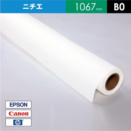 NIJ-YMGTR2 合成紙 グレー糊付 再剥離 【W: 1067 mm × 30 M】水性 ロール紙