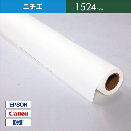 NIJ-MSG RC半光沢紙 【W: 1524 mm × 30 M】水性 ロール紙