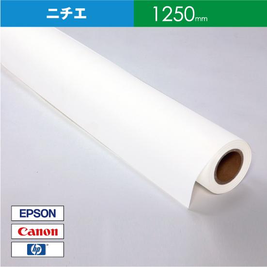 NIJ-KT コート紙 糊付き(紙セパ) 【W: 1250 mm × 50 M】水性 ロール紙