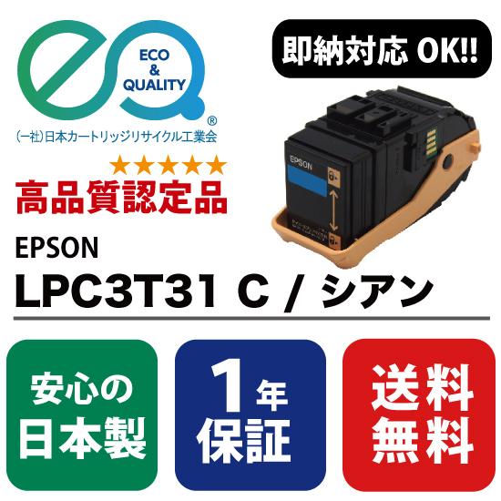 EPSON (エプソン) LPC3T31 C / シアン 【高品質の国内リサイクルトナー・1年保証・即納可能】 ( Enex : エネックス Exusia : エクシア 再生トナーカートリッジ )