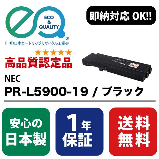 NEC 日本電気 PR-L5900C-19 BK ブラック 大容量 毎日激安特売で 営業中です 高品質の国内リサイクルトナー 1年保証 : 即納可能 Enex 再生トナーカートリッジ Exusia OUTLET SALE エクシア エネックス