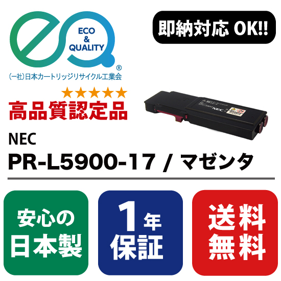 NEC (日本電気) PR-L5900C-17 M / マゼンタ 大容量 【高品質の国内リサイクルトナー・1年保証・即納可能】 ( Enex : エネックス Exusia : エクシア 再生トナーカートリッジ )