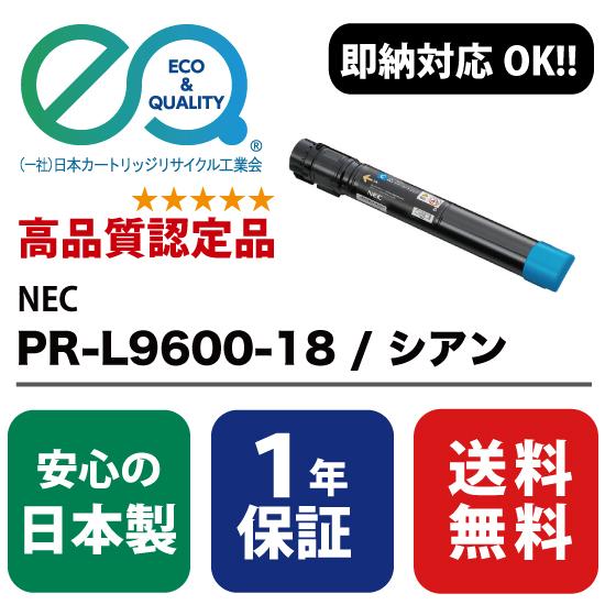 汎用品 大容量トナーカートリッジPR-L9600C-18 1個 シアン