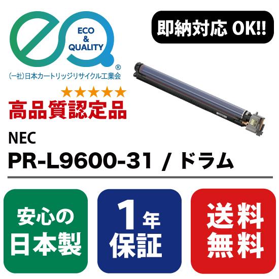 NEC (日本電気) PR-L9600C-31 ドラム 【高品質の国内リサイクルドラム・1年保証・即納可能】 ( Enex : エネックス Exusia : エクシア 再生ドラムカートリッジ )