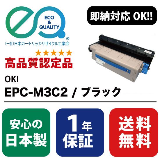 OKI 沖データ EPC-M3C2 ブラック 高品質の国内リサイクルトナー 1年保証 新商品 新型 即納可能 Enex エネックス 再生トナーカートリッジ エクシア Exusia 新色 :