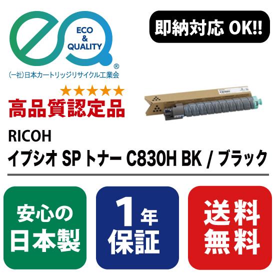 RICOH (リコー) イプシオ SPトナー C830H BK / ブラック 【高品質の国内リサイクルトナー・1年保証・即納可能】 ( Enex : エネックス Exusia : エクシア 再生トナーカートリッジ )