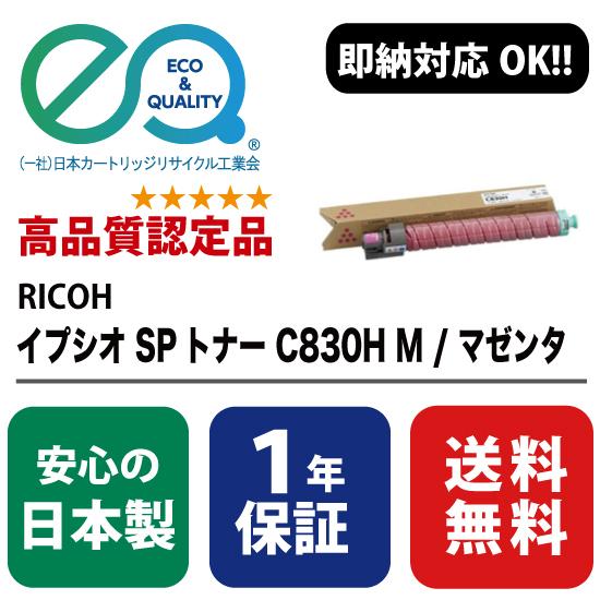 RICOH (リコー) イプシオ SPトナー C830H M / マゼンタ 【高品質の国内リサイクルトナー・1年保証・即納可能】 ( Enex : エネックス Exusia : エクシア 再生トナーカートリッジ )