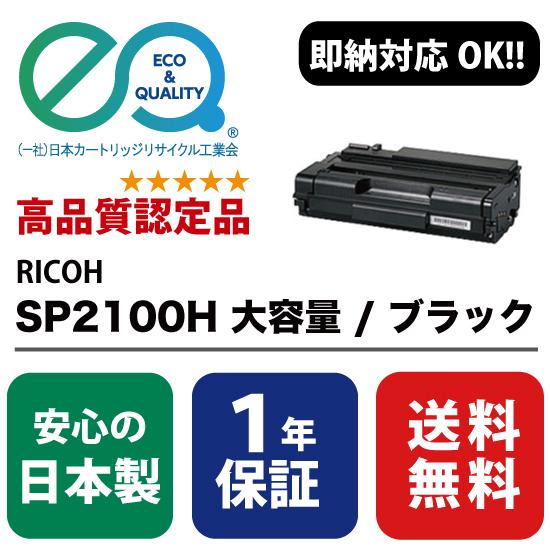 トナーブラックC810H リサイクルトナー 【再生品】 RICOH IPSiO SP 【05P01Oct16】 【1年保証、回収&送料無料】 【送料無料】