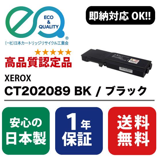 XEROX (富士ゼロックス) CT202089 BK / ブラック 【高品質の国内リサイクルトナー・1年保証・即納可能】 ( Enex : エネックス Exusia : エクシア 再生トナーカートリッジ )