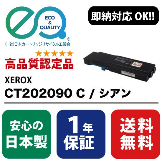 XEROX 富士ゼロックス 売り込み CT202090 C シアン 高品質の国内リサイクルトナー 1年保証 Exusia 即納可能 待望 : エネックス Enex エクシア 再生トナーカートリッジ