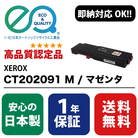 XEROX 未使用 富士ゼロックス CT202091 M 倉庫 マゼンタ 高品質の国内リサイクルトナー 1年保証 再生トナーカートリッジ エクシア エネックス : Enex Exusia 即納可能