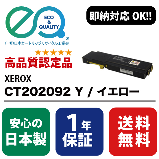 XEROX 富士ゼロックス 新色 CT202092 Y 春の新作シューズ満載 イエロー 高品質の国内リサイクルトナー 1年保証 : 再生トナーカートリッジ エクシア 即納可能 Exusia エネックス Enex
