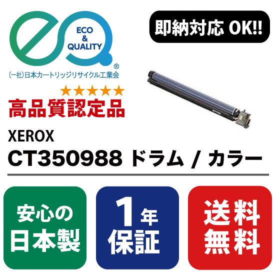 XEROX (富士ゼロックス) CT350988 ドラム / カラー【高品質の国内リサイクルドラム・1年保証・即納可能】 ( Enex : エネックス Exusia : エクシア 再生ドラムカートリッジ )