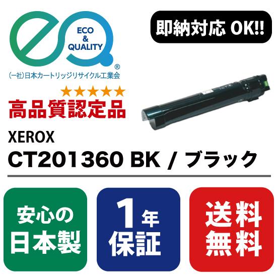 XEROX (富士ゼロックス) CT201360 BK / ブラック 【高品質の国内リサイクルトナー・1年保証】 ( Enex : エネックス Exusia : エクシア 再生トナーカートリッジ )