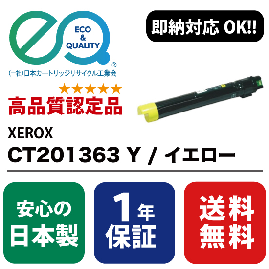 XEROX (富士ゼロックス) CT201362 Y / イエロー 【高品質の国内リサイクルトナー・1年保証】 ( Enex : エネックス Exusia : エクシア 再生トナーカートリッジ )