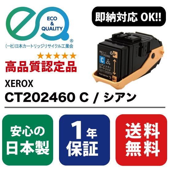 XEROX 富士ゼロックス CT202460 C シアン 『4年保証』 高品質の国内リサイクルトナー 1年保証 : エネックス Exusia Enex エクシア 再生トナーカートリッジ 割引も実施中