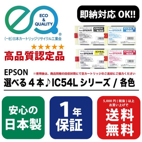 選べる4本セット♪ EPSON (エプソン) IC54L シリーズ 各色 ICBK54L / ブラック ICC54L / シアン ICM54L / マゼンタ ICY54L / イエロー 1年保証付・高品質の国内リサイクルインク( Enex : エネックス Rejet : リジェット リサイクルインク / 再生インク )