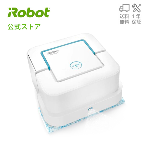 【新製品】アイロボット 床拭きロボット ブラーバ ジェット250【送料無料】【日本正規品】【メーカー保証】