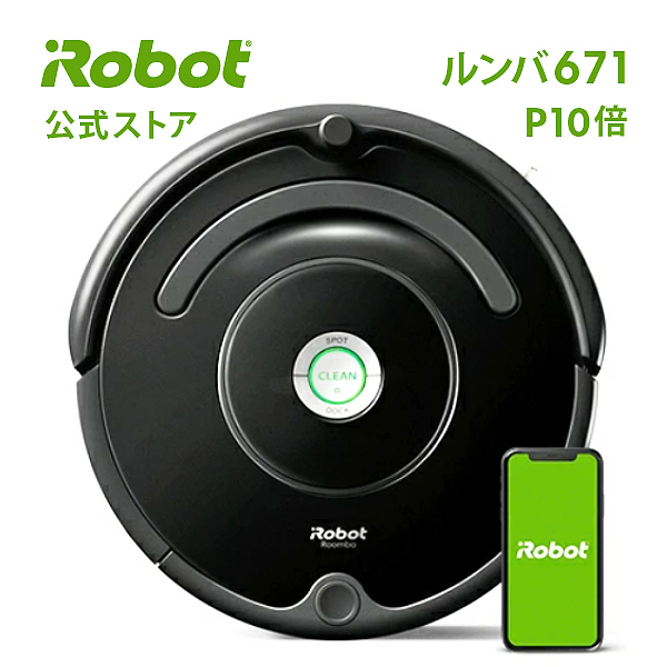 アイロボット ジーニアス搭載!あなたの清掃習慣を学習。花粉の量が多い時期は、清掃回数を増やす提案をします。 【公式店 P10倍】 ルンバ 671 アイロボット 公式 ロボット掃除機 ブラック 掃除機 お掃除ロボット クリーナー irobot アプリ wifi 掃除機 クリーナー / 送料無料 日本正規品 メーカー 保証