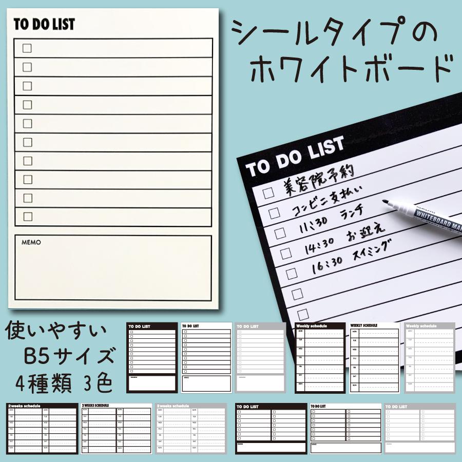 スマホがあるのにわざわざ手書きの予定表?と思うかもしれませんが やっぱり手書きもいいんです アナログの良さ感じてみて下さい 予定を忘れること激減するはず マーカー1本つきます B5 ホワイトボード シール To Do List スケジュール 予定 やること リスト 剥がせる ウォール タスク 管理 貼りやすい書きやすい デスク おしゃれ 冷蔵庫 壁紙 サイズ 忘れ物 防止 完全送料無料 汚れにくい ステッカー 黒ずみ 使いやすい 未使用 処分 便利 簡単
