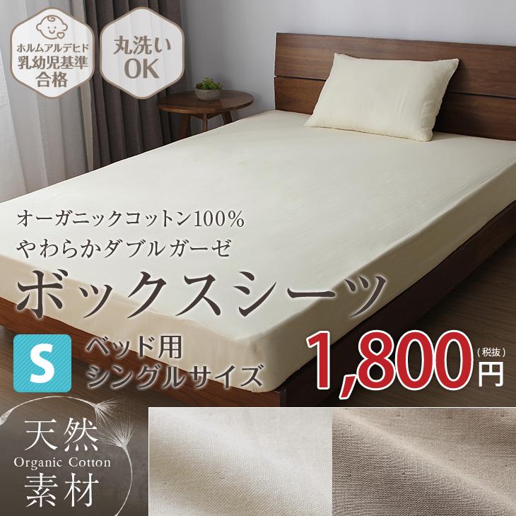 マットレスカバー セミダブル 日本製 オーガニックコットン100% ふわっとガーゼボックスシーツ(GOTS認証オーガ |  国内最大級のベッド通販専門店ネルコ-neruco-