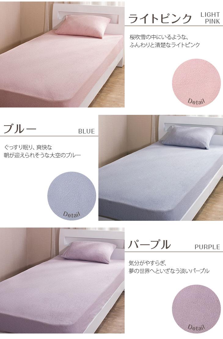 楽天市場】綿 100% パイル ベッド用 ボックスシーツ(シングル 抗菌防臭