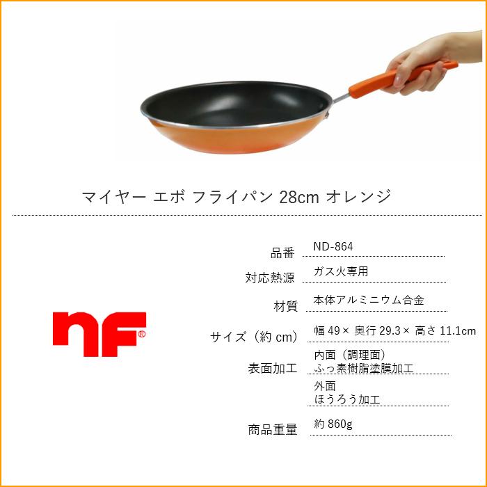 EVO(エボ) フライパン オレンジ ND-864 28cm [EVO(エボ) フライパン]1 運動会