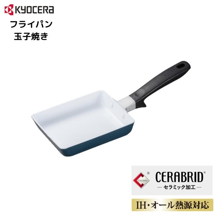 フライパン IH 素早くムラなく熱を伝えて プロのような仕上がり 入荷予定 お金を節約 あす楽 京セラ 卵焼き CF-EC-WBU 884490 セラミック IH対応 ガス セラブリッド