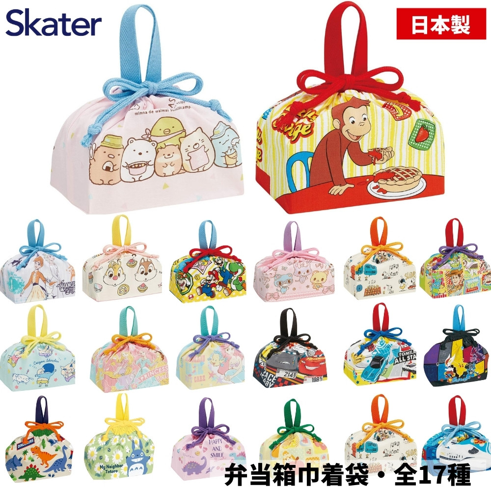 スケーター お弁当袋 小物入れや小分け袋としても使用可能 日本製 お弁当箱 巾着袋 返品交換不可 子供 入園 ランチ巾着 メール便対応 KB7 お値打ち価格で 入学 ランチグッズ ディズニー