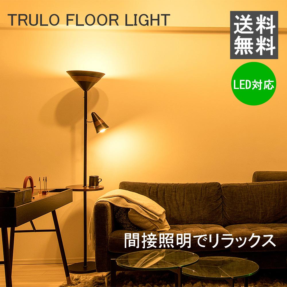 トゥルーロ 照明 おしゃれ 2灯 フロアライト LED 対応 天井照明 北欧 ハンギング 和室 和風 カフェ 階段 トイレ 玄関 寝室 モダン ダイニング用 インテリア 電気 TRULO RCF21 運動会