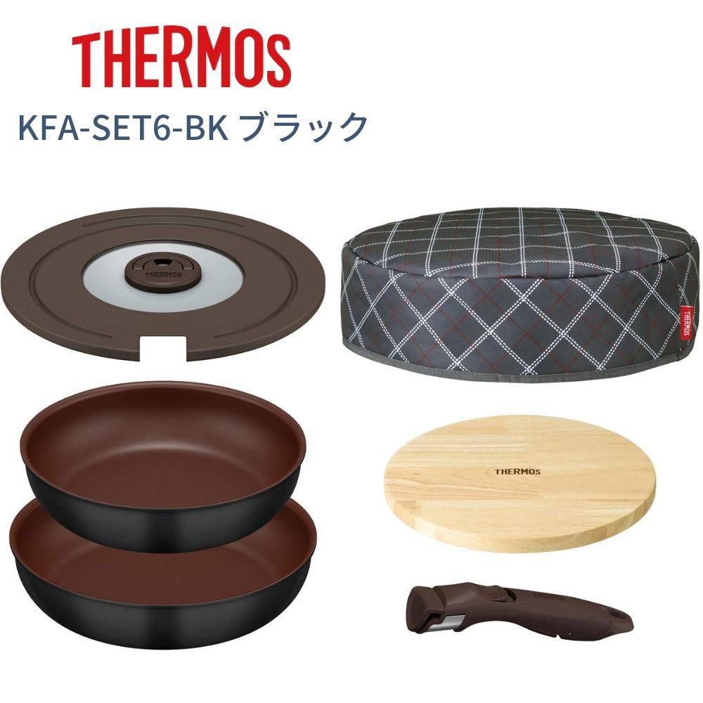 サーモス おしゃれ フライパン 保温 カバー付 6点セット KFA-SET6-bk ブラック ギフト