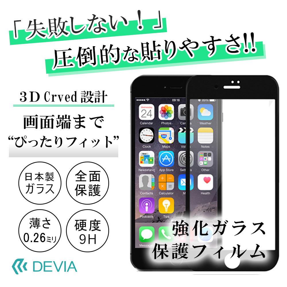 3Dカバー設計で画面端までしっかり保護 硬度9Hの強化ガラス \セール中 貼りやすい 自然吸着 3Dカバー 画面端しっかり保護 強化ガラス 保護フィルム 保護ガラス 第二世代 2020 新作 iPhoneSE iPhone8 iPhone7 Series 最安値 失敗しにくい Tempered Curved 全面保護 傷防止 Glass Explosion-proof Screen 硬度9H Real 透明度 Full 3D