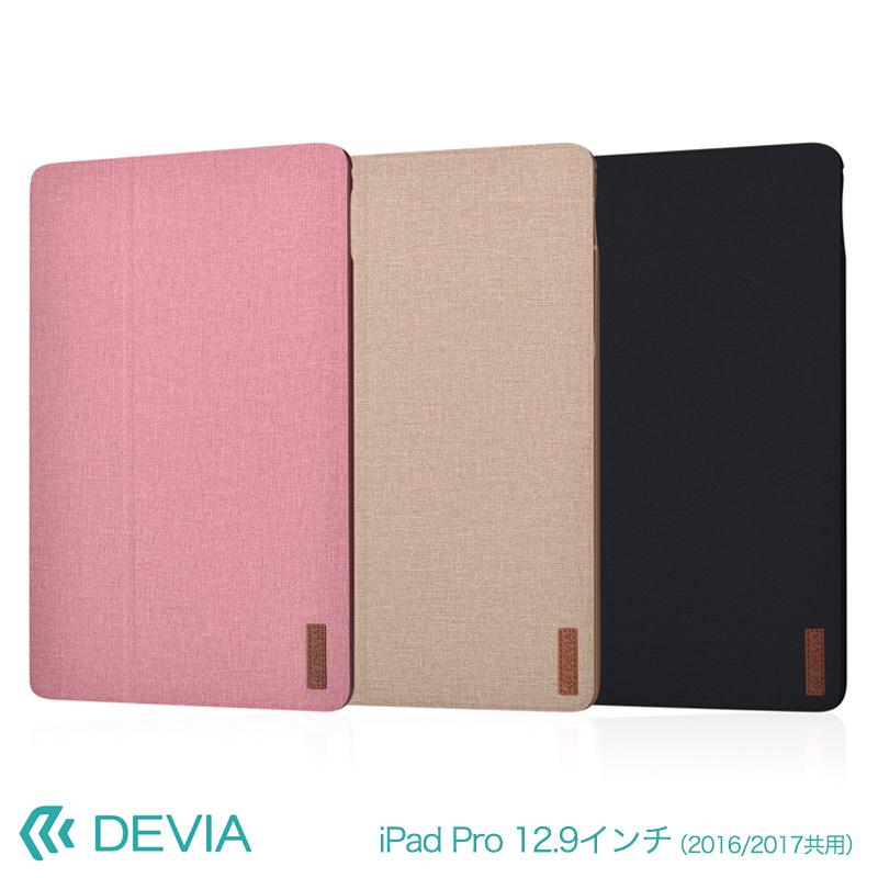 全体をきっちり守りながらも外観はおしゃれな合皮レザー仕様 売り込み iPad Pro 12.9インチ 2016 2017 両対応 Devia スタンド機能 Flip ファブリック素材 Flax 再入荷 予約販売 アイパッドケース 用