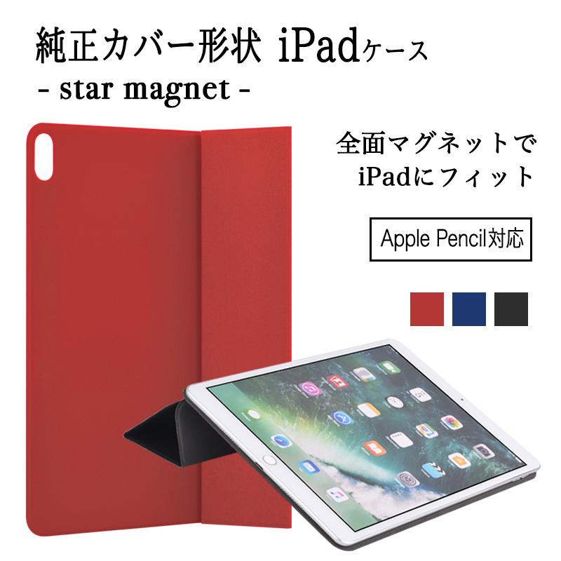 Apple純正にも使われているレザー ワンランク上の仕上がり iPad Pro 12.9インチ 第三世代 気質アップ 2018 スタンド機能 フルカバー star case magnet 純正と同規格のレザー使用 格安 ケース