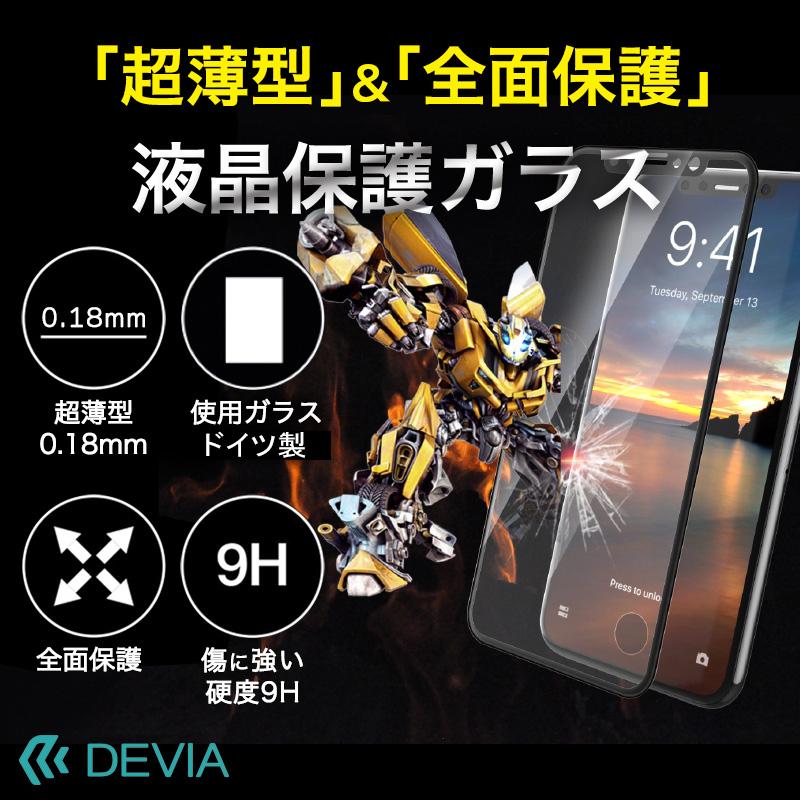 極薄 ドイツ製ガラス ソフトフレームタイプの液晶保護ガラス iPhone X 用 貼りやすい 自然吸着 強化ガラス 保護フィルム 保護ガラス 送料無料 硬度9H 祝日 フルスクリーン 0.18mm 9H 傷防止 ドイツSCHOTT製素材 透明度 ソフトフレーム 失敗しにくい 全面保護