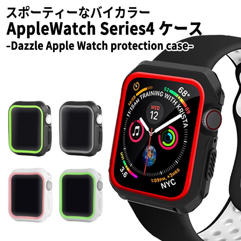 2色づかい スポーツ仕様 おしゃれなアップルウォッチケース Apple 倉庫 Watch アップルウォッチケース 40mm 傷や衝撃から守る スポーティー バイカラー 44mm TPUケース ストア スポーツ