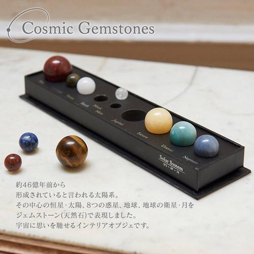 【CosmicGemstones】コズミックジェムストーン太陽系天然石星インテリアオブジェ置物天体宇宙太陽月地球火星水星木星土星天王星海王星銀河系サイエンスプレゼントギフト母の日父の日370-201