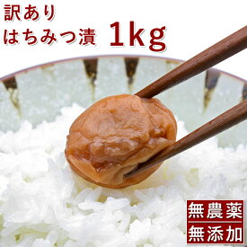無添加 無農薬 南高梅 家庭用 山みつ漬 1キロ 1kg