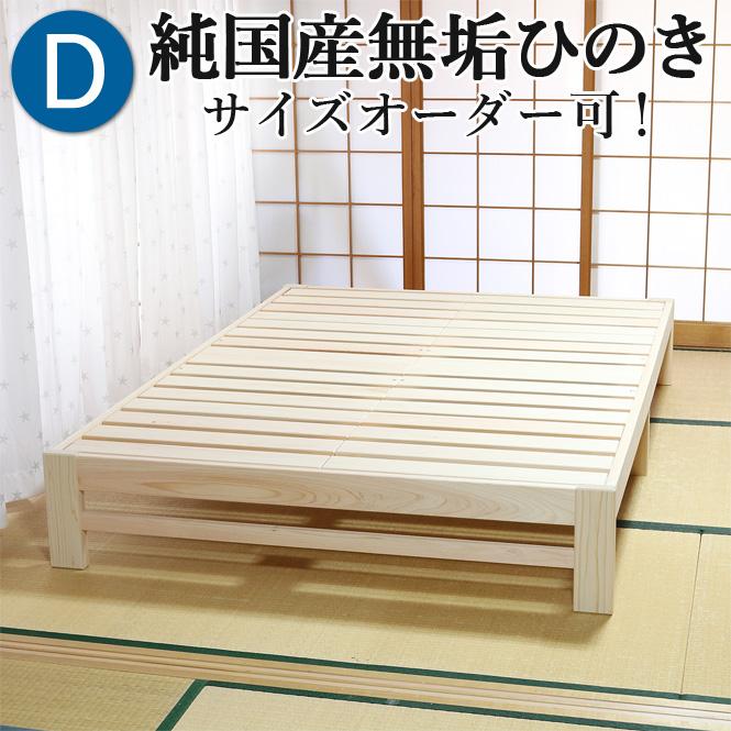 ひのきベッド すのこベッド ダブル ヘッドレス 高強度 7本脚 オーダーメイド 国産 熊野古道 サイズオーダー可 檜ベッド 桧ベッド ひのき ベッド 彩り屋