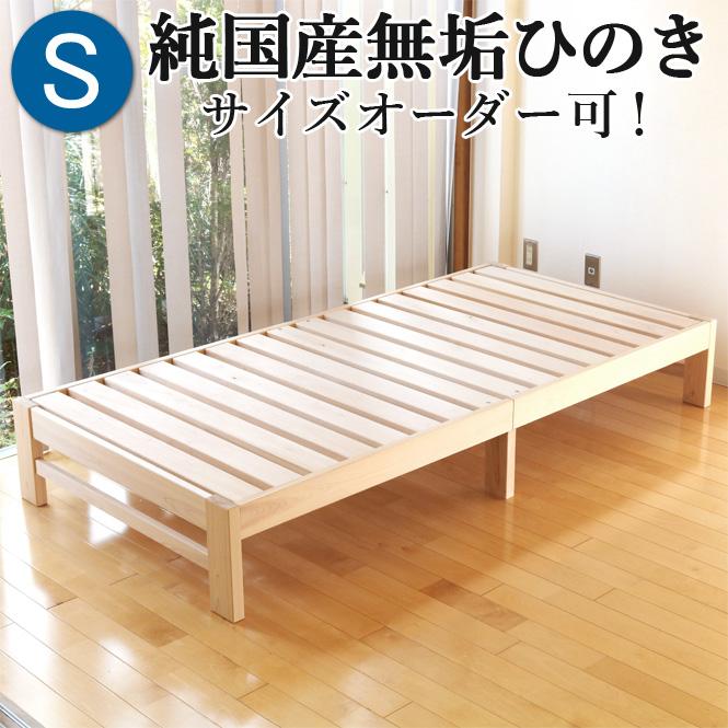 ひのきベッド すのこベッド シングル ヘッドレス 高強度 6本脚 オーダーメイド 国産 熊野古道 サイズオーダー可 檜ベッド 桧ベッド ひのき ベッド 彩り屋
