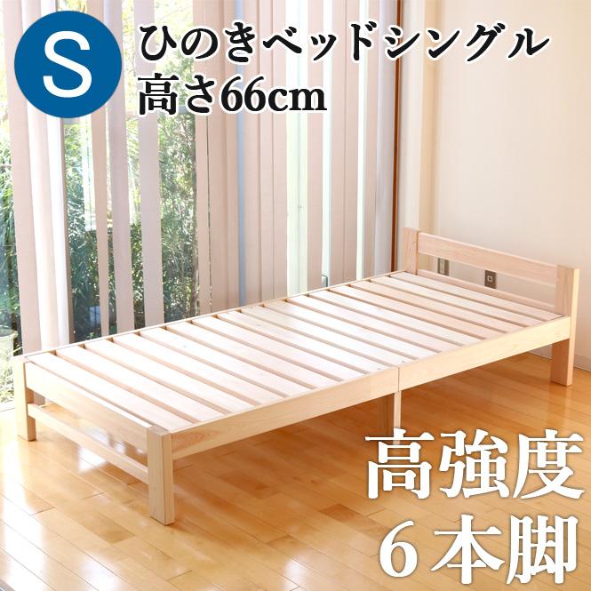 ひのきベッド すのこベッド シングル 高さ66cm ヘッドあり 高強度 6本脚 オーダーメイド 国産 熊野古道 サイズオーダー可 檜ベッド 桧ベッド ひのき ベッド 彩り屋