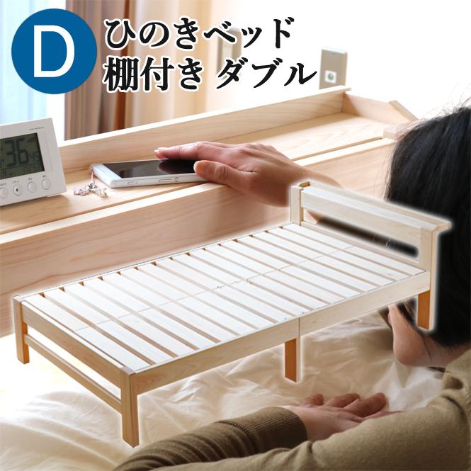 棚付 ひのきベッド すのこベッド ダブル 高強度 7本脚 オーダーメイド 棚付き 国産 熊野古道 サイズオーダー可 檜ベッド 桧ベッド ひのき ベッド 彩り屋