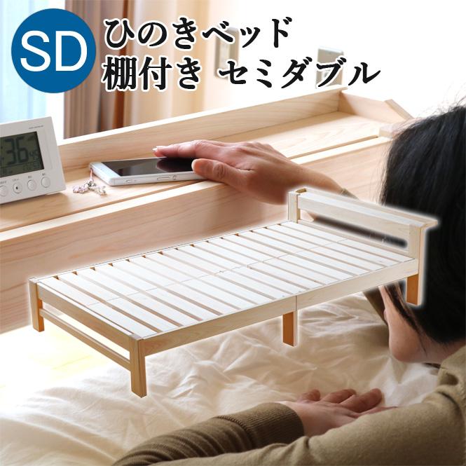 棚付 ひのきベッド すのこベッド セミダブル 高強度 7本脚 オーダーメイド 棚付き 国産 熊野古道 サイズオーダー可 檜ベッド 桧ベッド ひのき ベッド 彩り屋