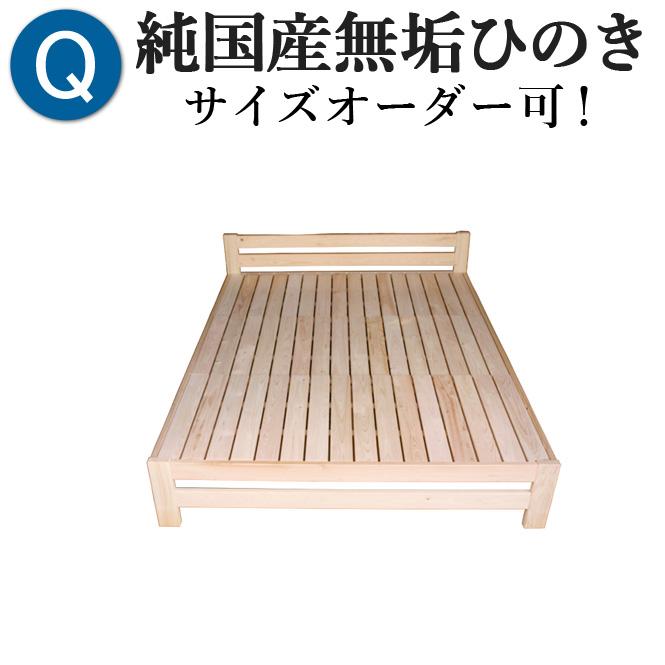 ひのきベッド すのこベッド クイーン 幅161cm オーダーメイド 国産 熊野古道 サイズオーダー可 檜ベッド 桧ベッド ひのき ベッド 彩り屋