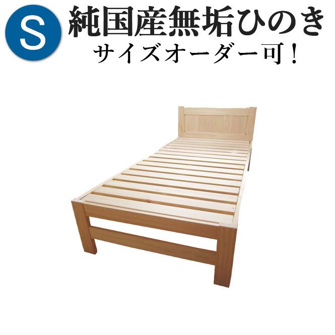 ひのきベッド すのこベッド シングル 高さ78cm ヘッド羽目板(板貼り) オーダーメイド 国産 熊野古道 サイズオーダー可 檜ベッド 桧ベッド ひのき ベッド 彩り屋