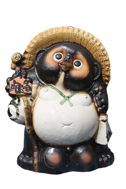 開運狸15号 信楽焼 たぬき 陶器 狸 置物 タヌキ 彩り屋